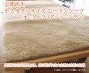 京都西川 セミダブルサイズ ムートンシーツ(オーストラリアショーンラム)