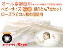 京都西川 ベビーサイズ羽毛組ふとん7点セット(ローズラジカル敷布団使用)(日本製)(ベアー)【interior送料無料】