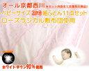 京都西川 ベビーサイズ羽毛組ふとん11点セット(ローズラジカル敷布団使用)(日本製)【interior送料無料】