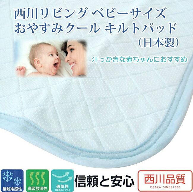 西川リビング ベビーサイズおやすみクール キルト...の商品画像