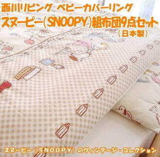 寶寶蓋環設置床上用品 9 件 (日本製造) 史努比 (史努比) 模式