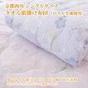 京都西川 シングルサイズ タオル肌掛け布団(パイル生地使用)【当店オススメ】