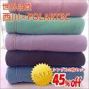 【シングルサイズ2枚セット】 西川ポーラテック毛布(POLARTEC)ロングタイプ:210cm【売れ筋】