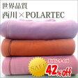 ショッピング西川 【ダブルサイズ】 西川ポーラテック毛布(POLARTEC)ロングタイプ:210cm