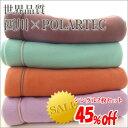 【シングルサイズ2枚セット】 西川ポーラテック毛布(POLARTEC)ロングタイプ:210cm