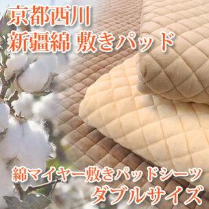 京都西川 マイヤー オープン