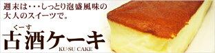 古酒ケーキ
