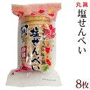 丸真 塩せんべい 10枚入 /沖縄お土産 お菓子