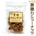 黒糖カシューナッツ 100g <ゆうメール可能>