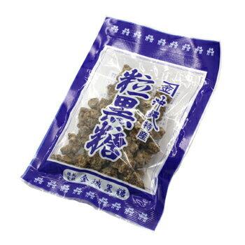 粒黒糖120g <ゆうメール可能> │沖縄土産 お菓子│