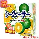 沖縄限定 シークワーサーマーブルフーセンガム 4粒×30個 /沖縄土産 お菓子