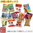 【送料無料】おきなわ土産ボックス │沖縄土産 菓子│