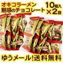 【送料無料ゆうメール】オキコラーメン魅惑のチョコレート 10個入×2袋 │チョコスナック│