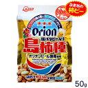 オリオン 塩バタピー入り 島柿種 50g │柿の種 柿ピー│