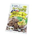 砂肝ジャーキー(塩味)45g /沖縄お土産 おつまみ ユーちゃん珍味