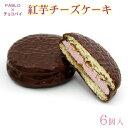 PABLO監修 ロッテ チョコパイ 紅芋チーズケーキ 6個入