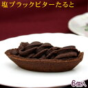 塩ブラックビターたると 6個入 |チョコレートタルト 沖縄 お土産 お菓子|