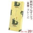 新垣ちんすこう 20個入(黒糖・プレーン) 新垣菓子店 沖縄お土産 お菓子 