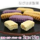 ながはま製菓 4点ちんすこう 2個×12袋(黒糖・紅芋・バニラ・塩)