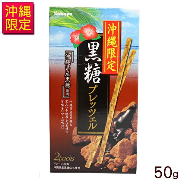 【沖縄限定】黒糖プレッツェル50g <ゆうメール可能> │沖縄土産 お菓子│