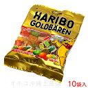 ハリボー ゴールドベア 100g×10袋(1ケース) │グミキャンディ 輸入菓子 海外のお菓子│
