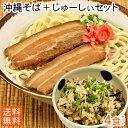 【送料無料】沖縄そば(三枚肉そば)4食 じゅーしぃセット |炊込みご飯の素 ジューシー|