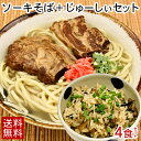 【送料無料】沖縄そば(ソーキそば)4食 じゅーしぃセット  炊込みご飯の素 ジューシー 