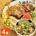 【年越しそば】【送料無料】沖縄そば(ソーキそば)4食 じゅーしぃセット  炊込みご飯の素 ジューシー 