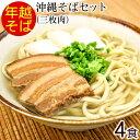 【年越しそば】【送料無料】沖縄そば4人前セット(麺・そばだし・やわらからふてぃ)