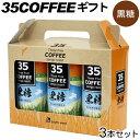 35COFFEE 35コーヒー(黒糖)185g×3本 |サンゴコーヒー 珊瑚コーヒー 珊瑚珈琲 南西食品|