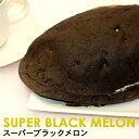 スーパーブラックメロンパン(オキコパン) <男のメロンパン>