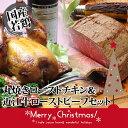 クリスマス|誕生日|バースデー|送料込み お祝い事やパーティーに!|近江牛ロースト