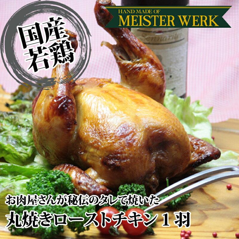 【送料込み】お祝い事やパーティーに!まるごと美味しい特製ローストチキン|オードブル|ディナ…...:e-omigyu:10000536