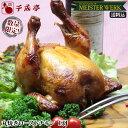 【送料込み 】国産若鶏 お肉屋さんが秘伝のタレで焼いた丸焼きローストチキン バースデー|オードブル|