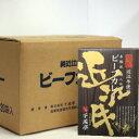 【まとめ買い】ビーフカレー 1ケース(20袋入り)