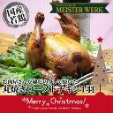 【送料無料】クリスマス気分を味わおう!まるごと美味しい特製ローストチキン|クリスマスチキン|オードブ