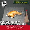 国産鶏もも肉使用 ローストチキンレッグ 1本