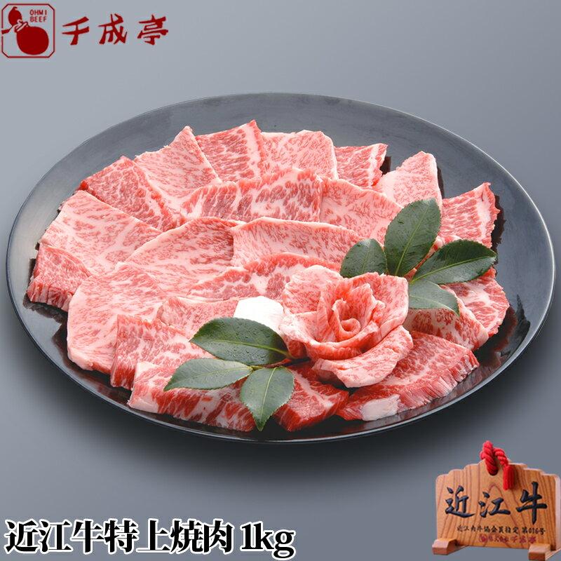 近江牛特上焼肉 1kg入りの商品画像