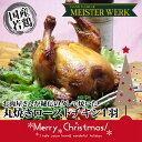 【送料込み】お祝い事やクリスマスパーティーに!まるごと美味しい特製ローストチキン