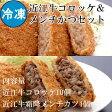 近江牛コロッケ&近江牛霜降メンチかつセット(冷凍)