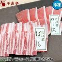 近江豚 バラ・ロース 焼肉用 各250g 冷凍