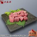 近江牛角切り肉 カレー・シチュー・煮込用 500g 御中元 お中元 夏ギフト 2021