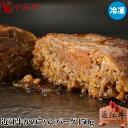近江牛かのこハンバーグ(冷凍)