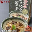 近江牛混ぜ込みご飯の素