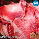 近江牛牛スジ 1kg (冷凍)