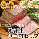 近江牛ローストビーフ 300gブロック