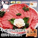 近江牛最上焼肉[500g]入り 2〜3人前