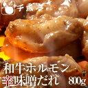 【送料無料】和牛ホルモン[ミックス]辛味噌ダレ 800g