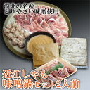 【送料無料】近江しゃも味噌鍋セット 2人前