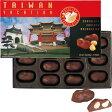 【台湾 お土産がポイント10倍&送料無料!】台湾 バケーションチョコ3箱セット(台湾 チョコレート)